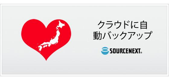 Sourcenext