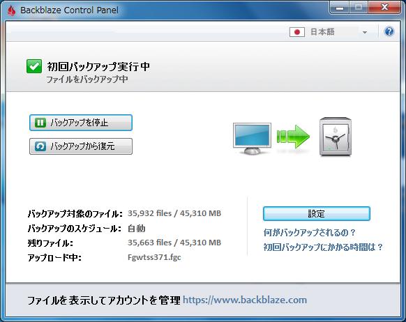 Backblaze in Japanese